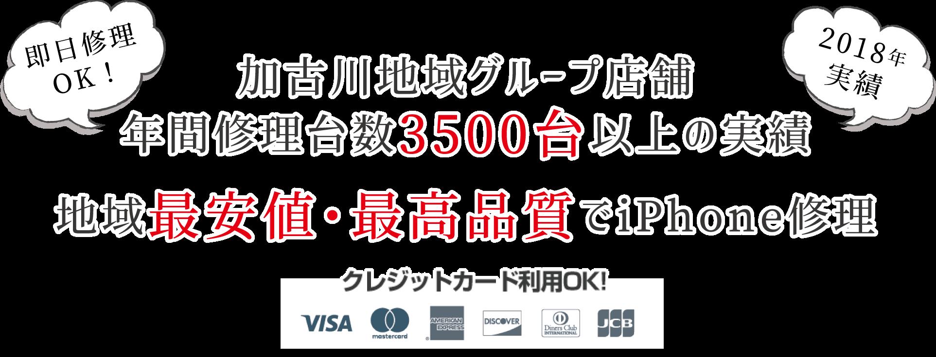 加古川iPhone修理年間3500台