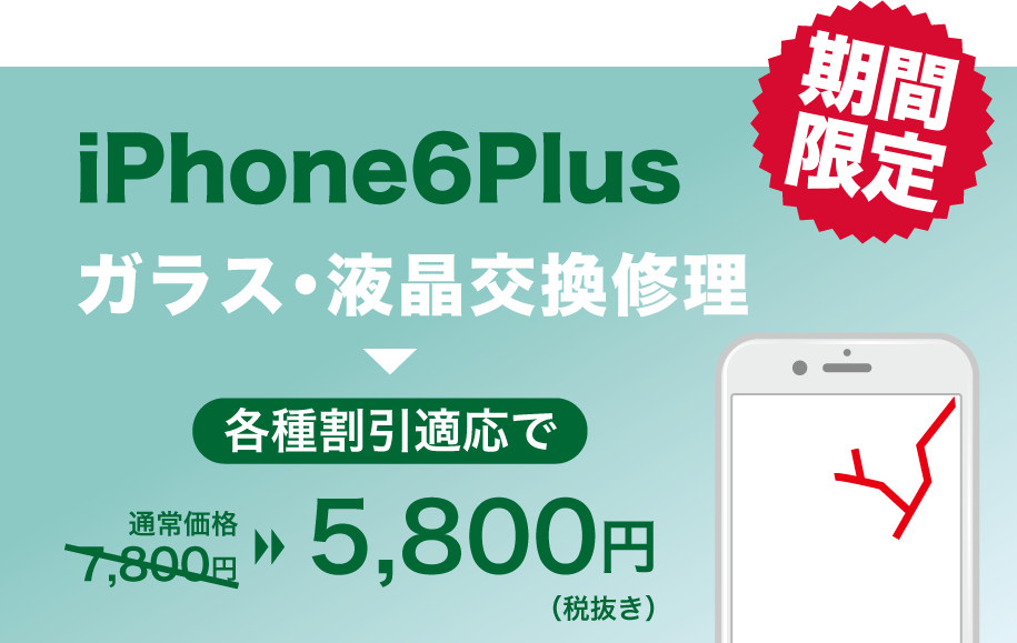 iPhone6Plusガラス・液晶修理