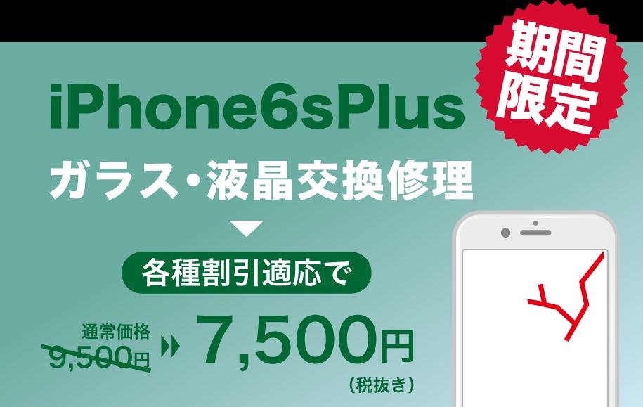 iPhone6sPlusガラス・液晶修理