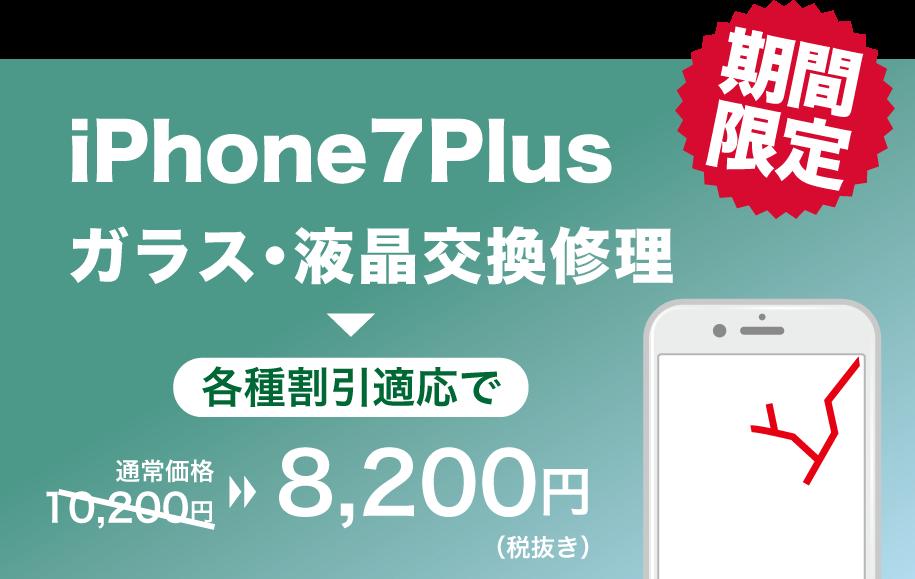 iPhone7Plusガラス・液晶修理