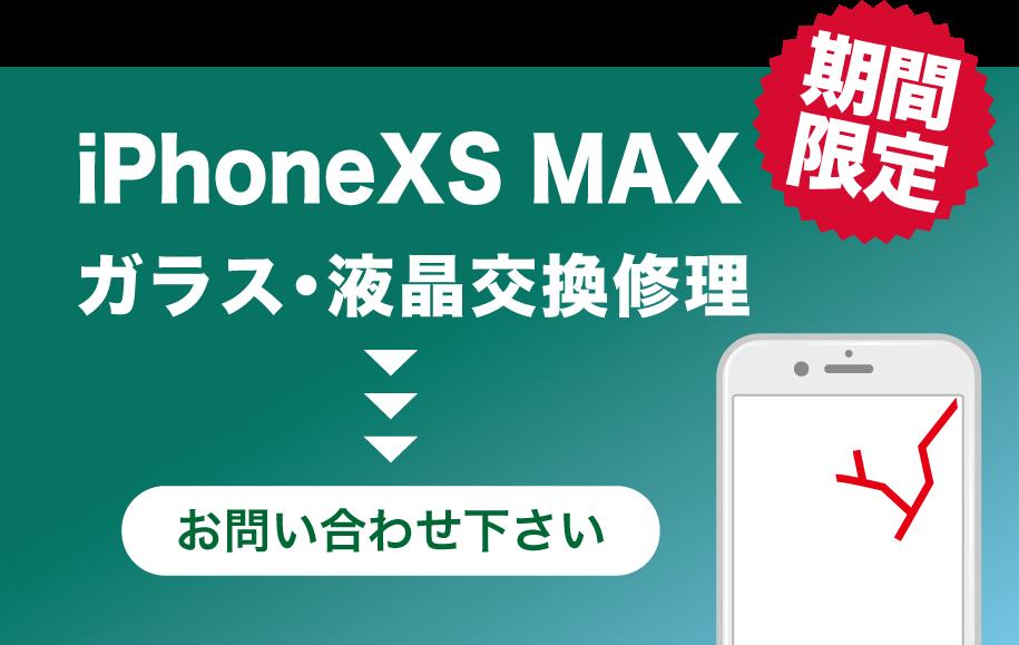 iPhoneXS MAXガラス・液晶修理