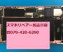 2019年6月19日 加古川市の方よりアイフォン7+バッテリー交換
